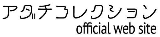 アダチコレクション official web site